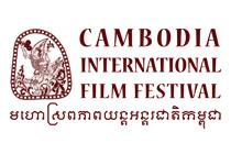 Cambodia International Film Festival